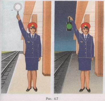 дежурного по станции: