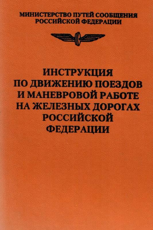 Инструкция по сигнализации на железных дорогах российской федерации. скачать